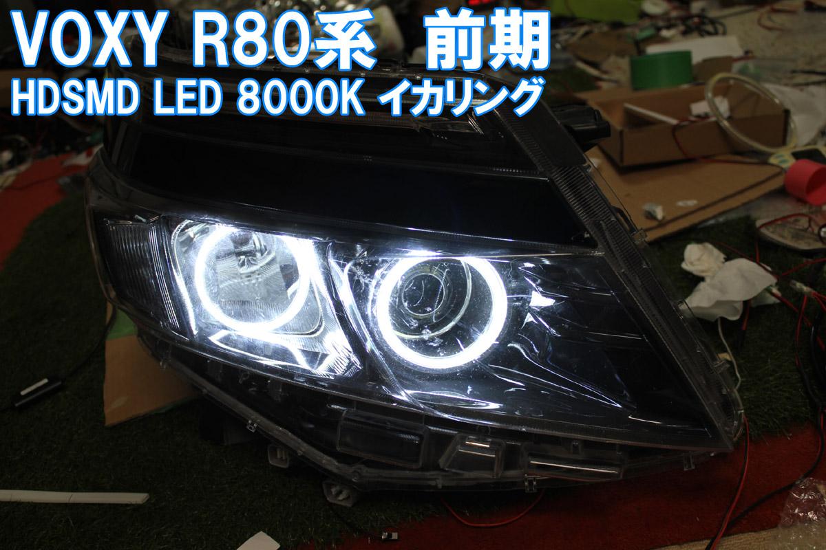 ★トヨタ VOXY R80系 前期用 HDSMD LED 8000K 最強イカリング エンジェルアイ 2万台以上の販売実績 ZRR80W ZRR85W ヴォクシー デイライト アイライン