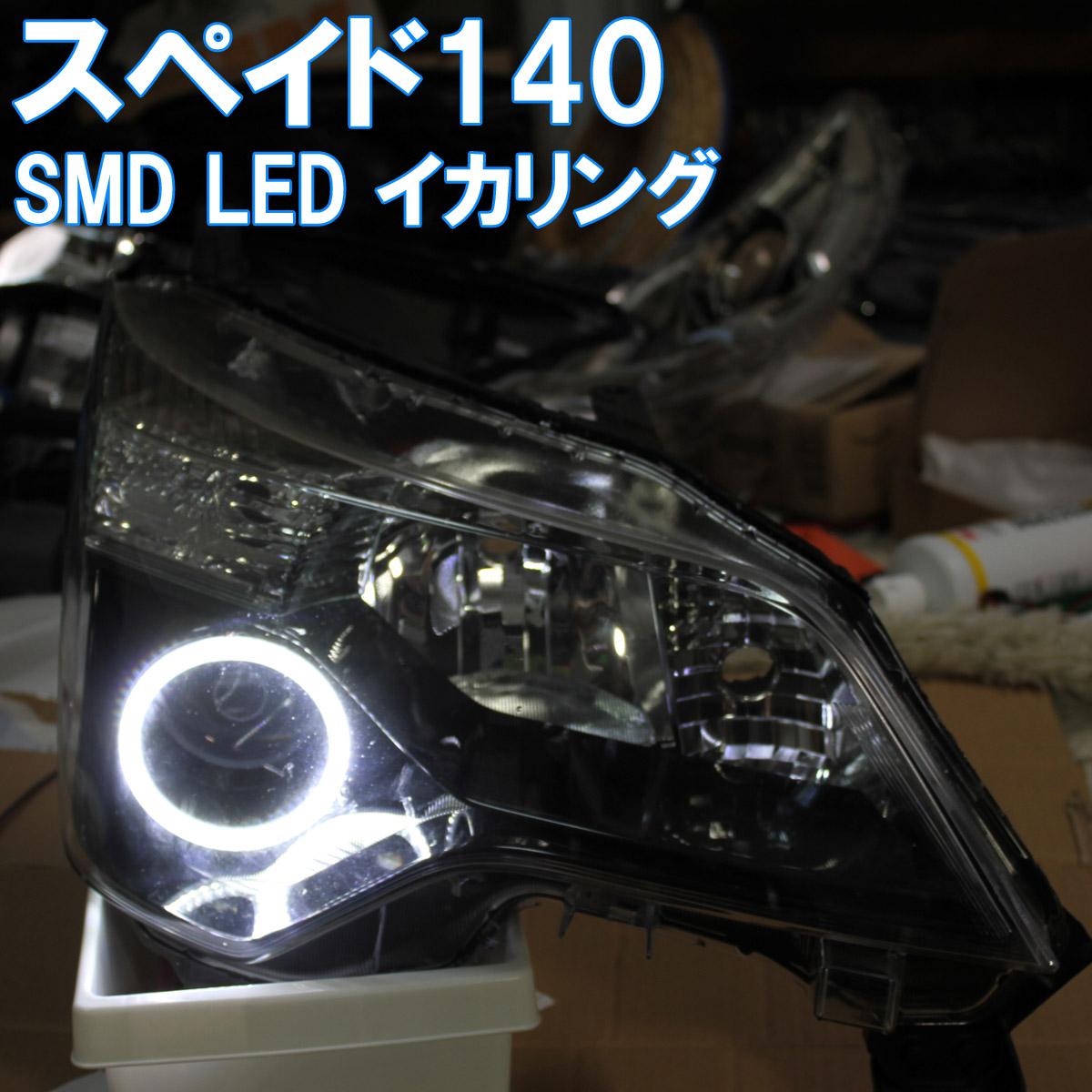 ★スペイド SMD LED イカリング アイライン デイライト エンジェルアイ NSP140 NCP141