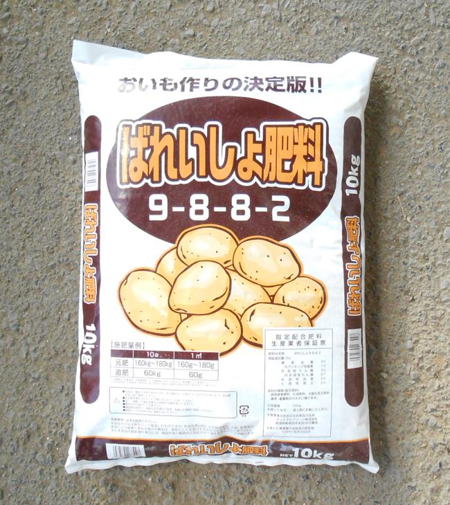 肥料 ジャガイモ 種イモ じゃがいも専用肥料 ばれいしょ肥料 10kg