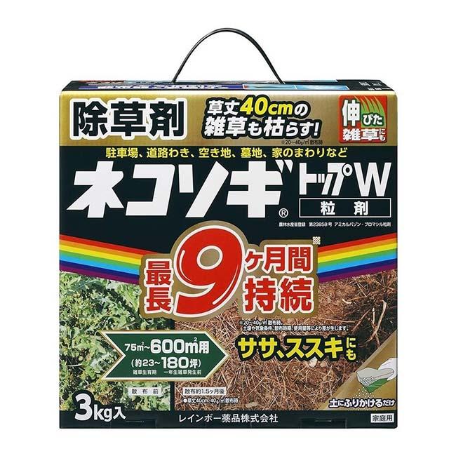 【ケース販売】レインボー薬品 除草剤 ネコソギ トップW粒剤 3kg 6個入り