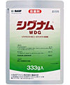 殺菌剤 シグナムWDg 333g 30袋セット 【ケース販売】