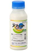 殺菌剤 アフェットフロアブル 500ml×20本セット 【ケース販売】