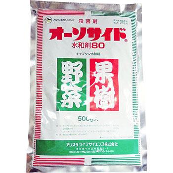 殺菌剤 オーソサイド水和剤80 500g×10個セット 【ケース販売】