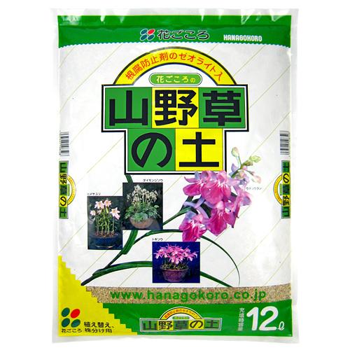 花ごころ 山野草の土 12L×4袋セット【ケース販売】