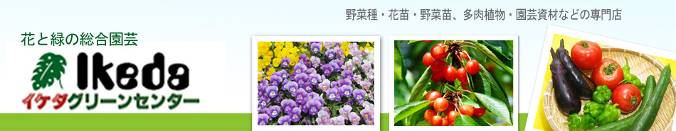 イケダグリーンセンター:野菜苗・種や花苗、園芸資材、多肉植物の通販サイト