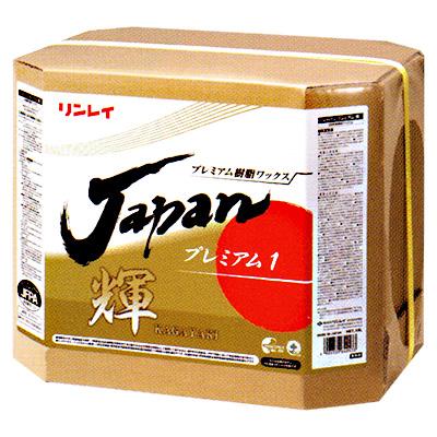 リンレイ JAPANプレミアム輝(かがやき) 18L 5箱【業務用 床用ワックス】