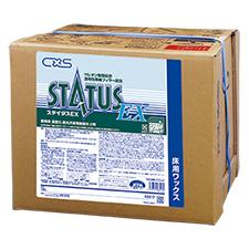 CXS(シーバイエス) ステイタスEX 18L【業務用 床用ワックス】