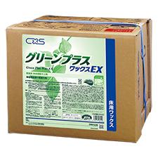 CXS(シーバイエス) グリーンプラスワックスEX 18L【業務用 床用ワックス】