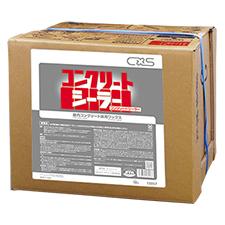 CXS(シーバイエス) コンクリートシーラー 18L【業務用】