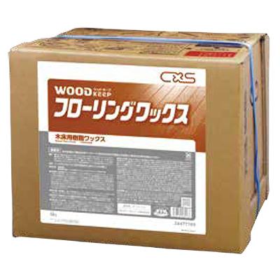CXS(シーバイエス) フローリングワックス 18L【業務用 床用ワックス】