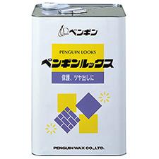 ペンギン ルックス 18L【業務用 床用ワックス】