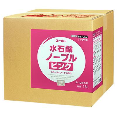 ユーホーニイタカ 水石鹸ノーブルピンク 18L【業務用 手洗い洗剤】