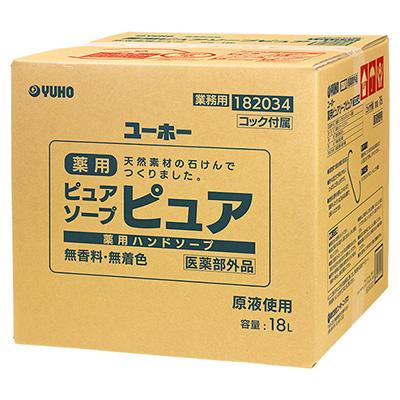 ユーホーニイタカ 薬用ピュアソープピュア 18L【業務用 手洗い洗剤】
