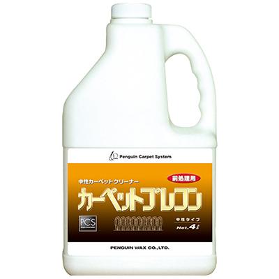ペンギンワックス カーペットプレコン 4L×4本【業務用 カーペット洗剤】