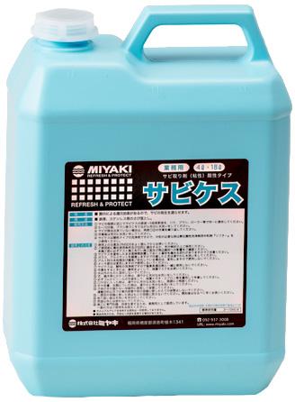 ミヤキ サビケス(粘性) 4L【業務用 サビ取り剤】