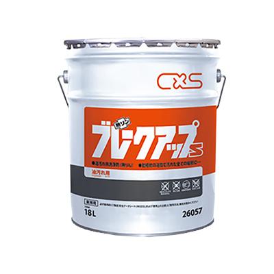 CXS(シーバイエス) ブレークアップS 18L【業務用 キッチン洗剤】