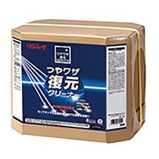 リンレイ つやワザ復元クリーナー 18L【業務用 床用洗剤】