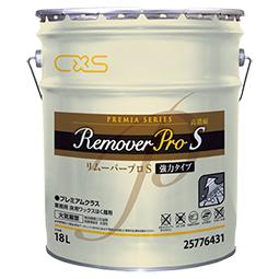 CXS(シーバイエス) リムーバープロS 18L【業務用 ワックス剥離剤】