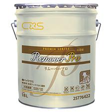 CXS(シーバイエス) リムーバープロ 18L【業務用 ワックス剥離剤】