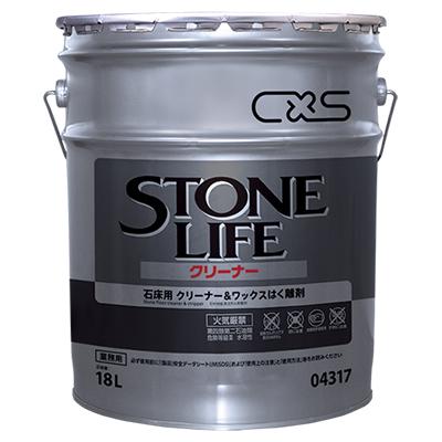 CXS(シーバイエス) ストーンライフクリーナー 18L【業務用 石材用洗浄剤】