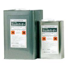 紺商 ウェットバーナー 4L【業務用 石材用保護剤】【代引不可】
