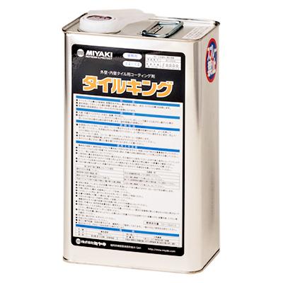 ミヤキ タイルキング 4L【業務用 石材用保護剤】