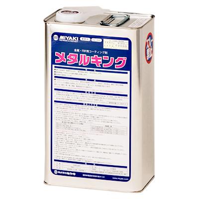ミヤキ メタルキング 4L【業務用 石材用保護剤】