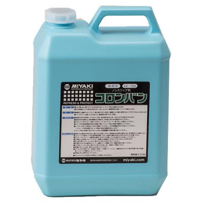 ミヤキ コロンバン(酸性タイプ) 4L【業務用 石材用ノンスリップ剤】