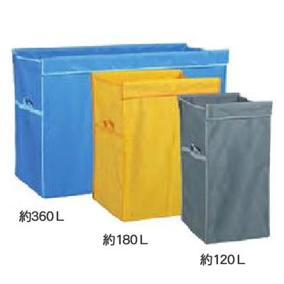 テラモト システムカート ワイド(袋E) 180L【業務用 カート類】
