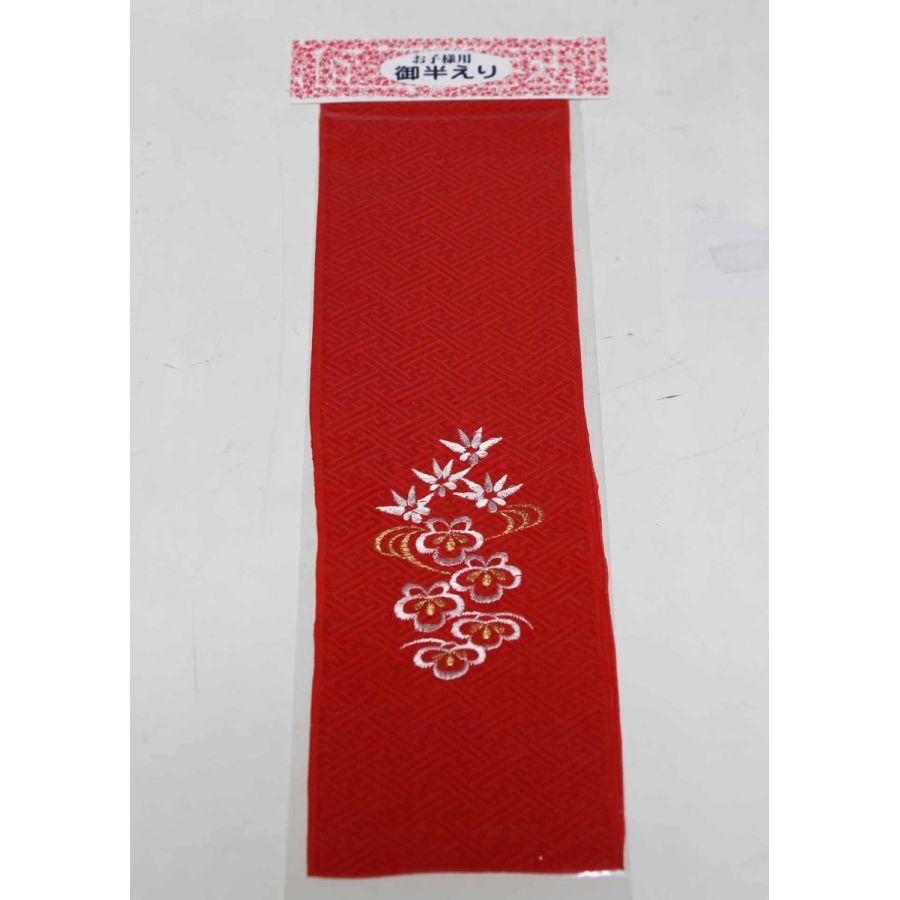 有名な 七五三 メーカー再生品 子供用ポリエステル刺繍半襟