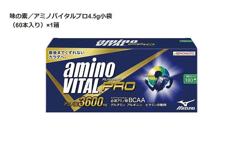 【★】【16AM1520】MIZUNO(ミズノ)/味の素KKアミノバイタルプロ4.5g小袋(180本入り)16am-1520