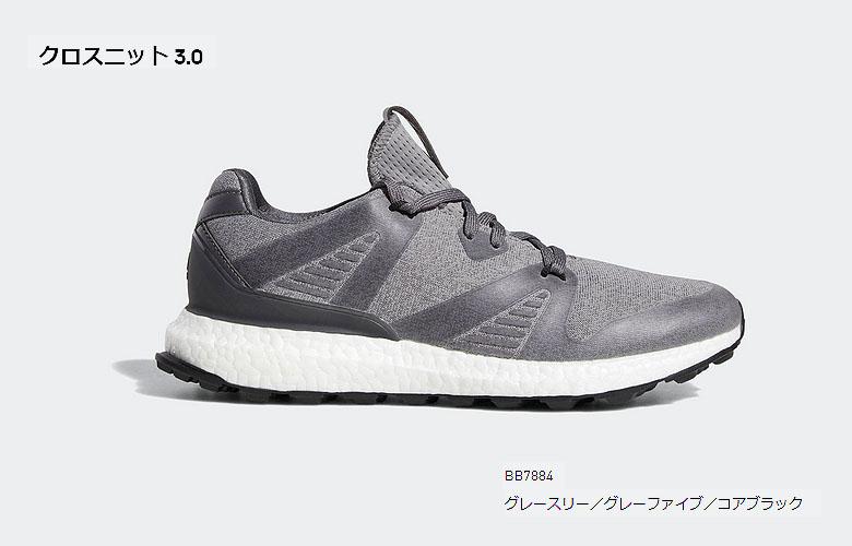【★】アディダス クロスニット 3.0【BB7884】グレースリー/グレーファイブ/コアブラック日本正規品 adidas ゴルフシューズ