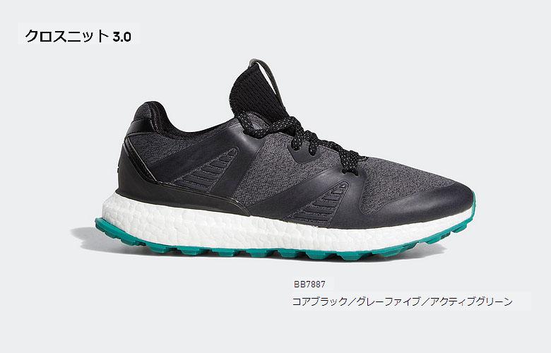 【★】アディダス クロスニット 3.0【BB7887】コアブラック/グレーファイブ/アクティブグリーン日本正規品 adidas ゴルフシューズ