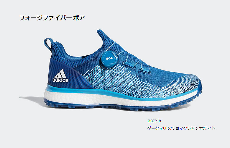 【★】アディダス フォージファイバーボア【BTE44 BB7918】ダークマリン/ショックシアン/ホワイト日本正規品 adidas ゴルフシューズ 【2019年モデル】