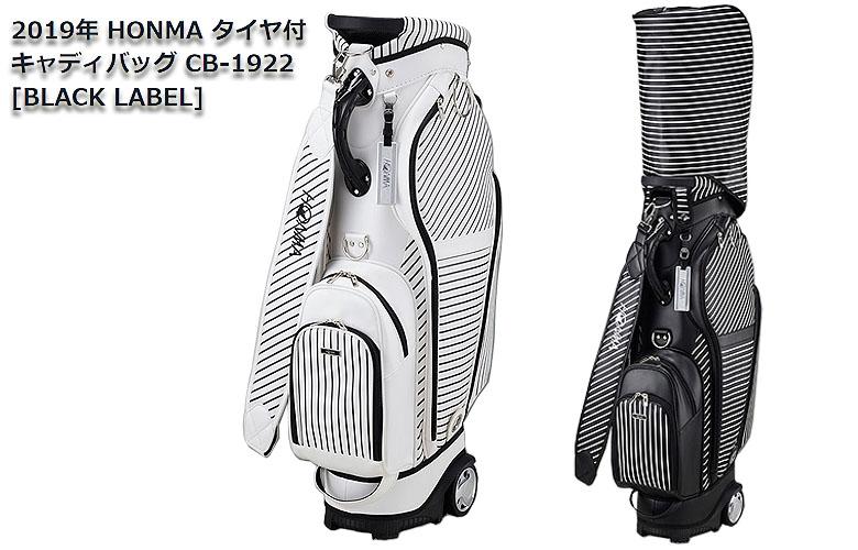 【★】【CB1922】タイヤ付キャディバッグ [BLACK LABEL] 本間ゴルフ HONMA GOLFcb-1922 ホンマ【2019年モデル】