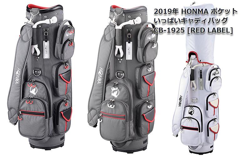 【★】【CB1925】ポケットいっぱいキャディバッグ [RED LABEL]本間ゴルフ HONMA GOLFcb-1925【2019年モデル】