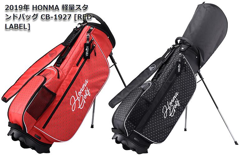 【★】【CB1927】軽量スタンドバッグ CB-1927 [RED LABEL] 本間ゴルフ HONMA GOLFcb-1927【2019年モデル】
