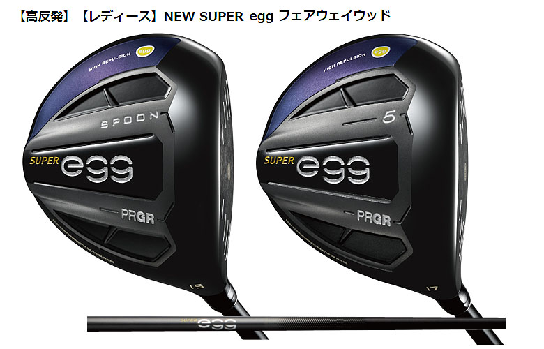 【★】【2019年モデル】PRGR NEW SUPER egg Fairwaywood (Ladies')プロギア ニュー スーパーエッグ レディース フェアウェイウッド高反発モデル