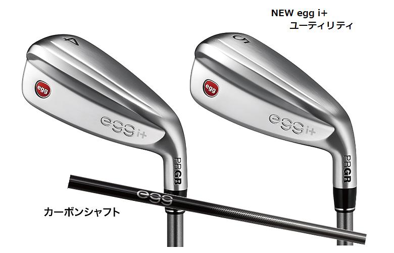 【★】【2019年モデル】PRGR NEW egg i+ ユーティリティプロギア ニュー エッグ アイプラス ユーティリティカーボンシャフト