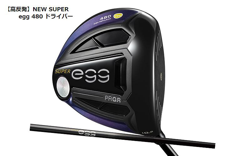 【★】【2019年モデル】PRGR NEW SUPER egg 480 Driverプロギア ニュー スーパーエッグ ドライバー/高反発モデル