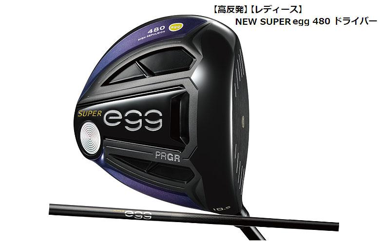 【★】【2019年モデル】PRGR NEW SUPER egg 480 Driver(Ladies')プロギア ニュー スーパーエッグ レディース ドライバー高反発モデル