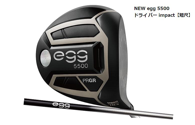 【★】【2019年モデル】PRGR NEW egg 5500 ドライバー impactプロギア ニュー エッグ 5500 ドライバー インパクト短尺モデル 【在庫商品は即納可】