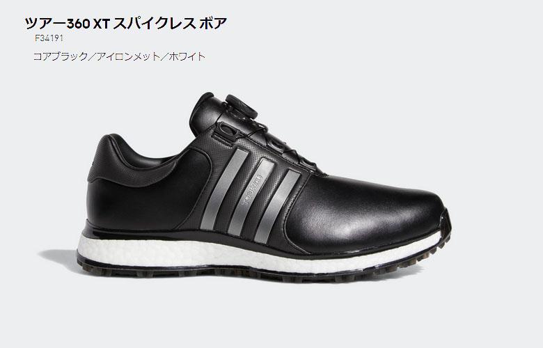 【★】adidas TOUR360 XT スパイクレス Boa【F34191】【f34191】ブラック/アイロンメット/ホワイト【2019年モデル】日本正規品 ゴルフシューズ