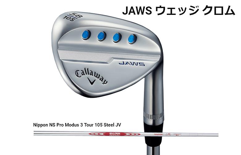 【◆】【2019年モデル】CALLAWAY GOLFキャロウェイ JAWS MD5 ウェッジクロム N.S.PRO MODUS3 TOUR 105 (S)【日本代理店モデル】