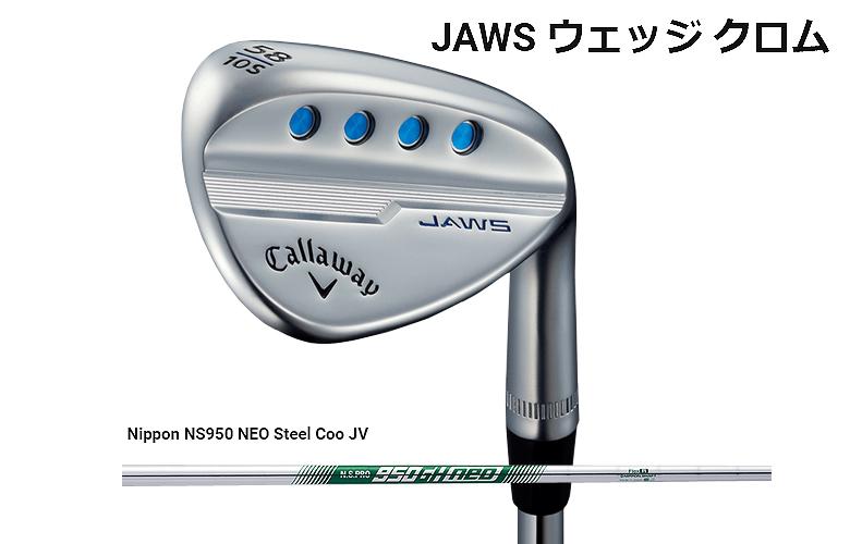 【★】【2019年モデル】CALLAWAY GOLFキャロウェイ JAWS MD5 ウェッジクロム N.S.PRO 950GH neo (S)【日本代理店モデル】