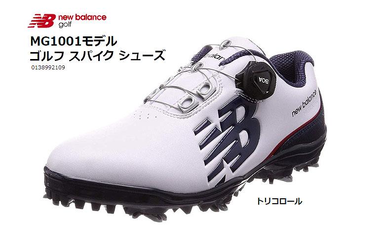 【★】【2019年NEW】ニューバランス メンズ ゴルフシューズMG1001 V2 BOA T2(トリコロール)日本代理店モデル スパイクゴルフシューズnew balance GOLF【mg1001】