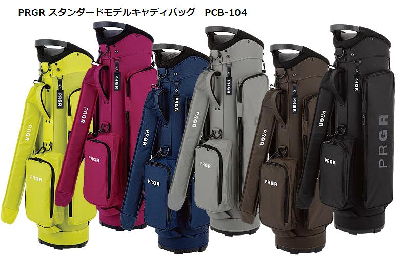 【★】プロギア スタンダードモデル(軽量) キャディバッグPRGR STANDARD MODEL【PCB104】【2019年継続】pcb-104