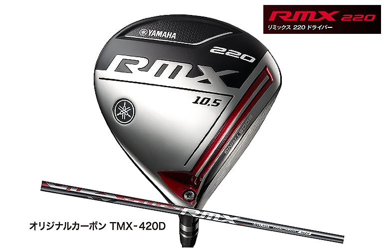 【★】【2019年モデル】ヤマハ リミックス 220 ドライバーYAMAHA RMX 220 Driverオリジナルカーボン TMX-420D