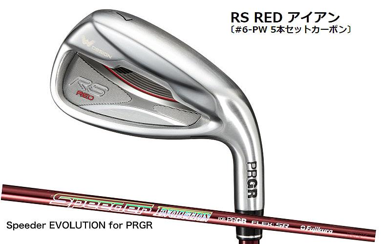【★】【2019年モデル】PRGR 新RS RED IRONプロギア 新RS レッド アイアンSpeeder EVOLUTION for PRGRシャフト 5本組(#6-PW)