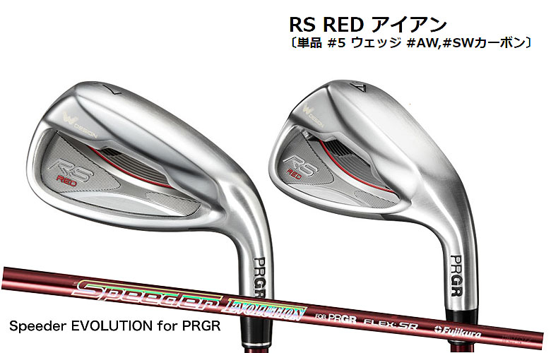 【★】【2019年モデル】PRGR 新RS RED IRONプロギア 新RS レッド アイアンSpeeder EVOLUTION for PRGRシャフト 単品(#5、AW、SW)